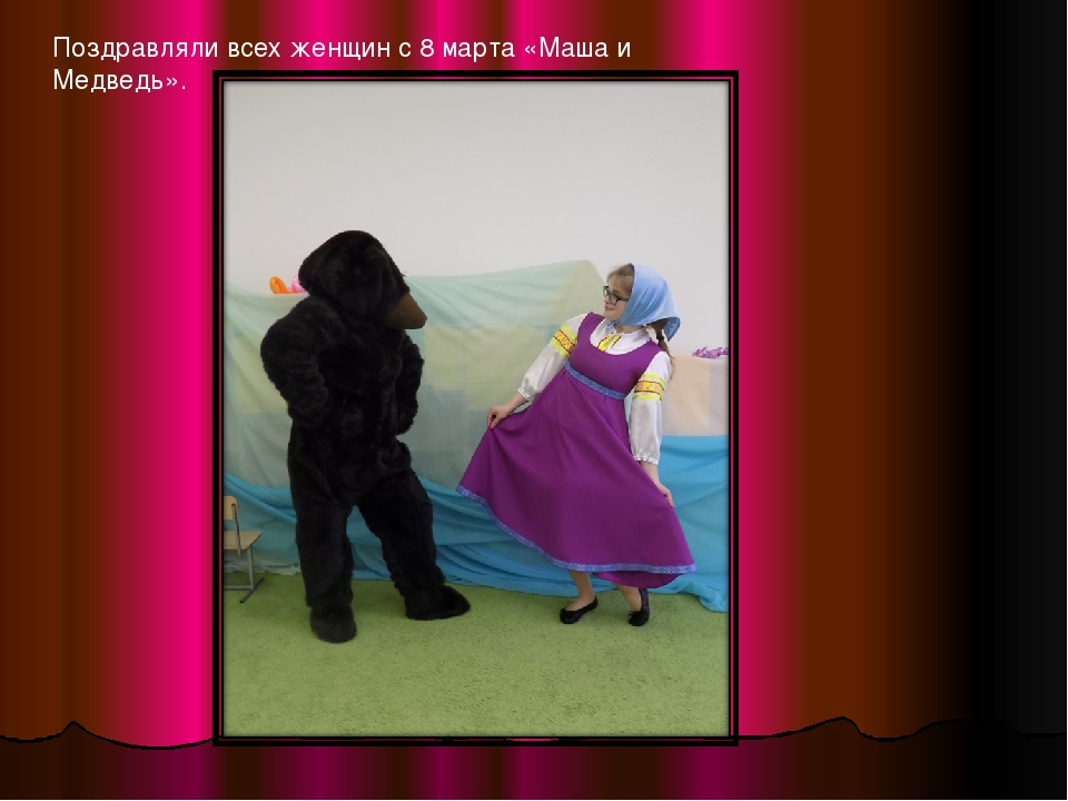 Поздравляли всех женщин с 8 марта «Маша и Медведь».