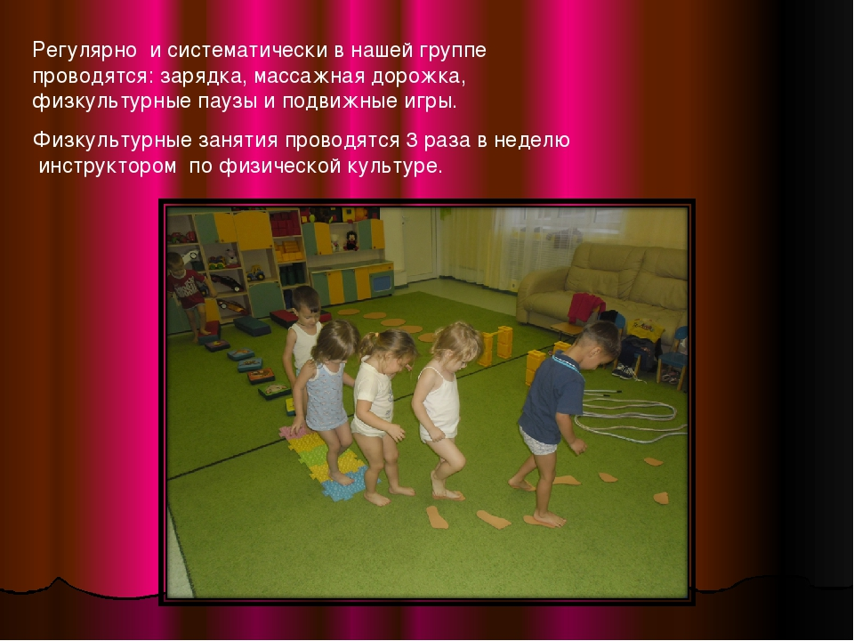Регулярно и систематически в нашей группе проводятся: зарядка, массажная доро...