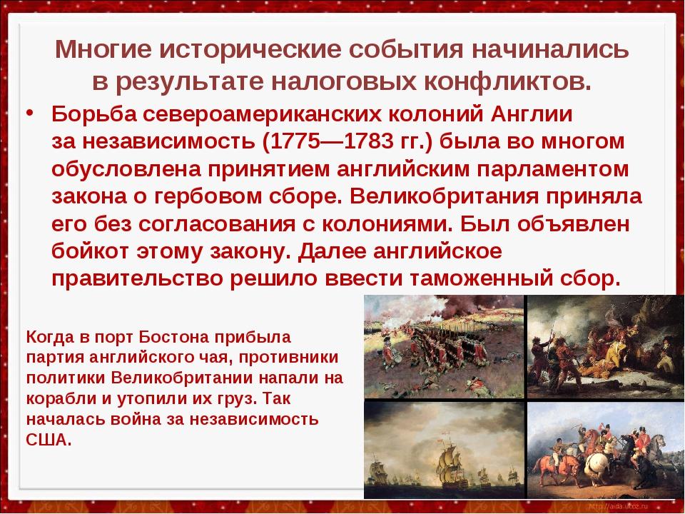 Многие исторические события начинались врезультате налоговых конфликтов. Бор...