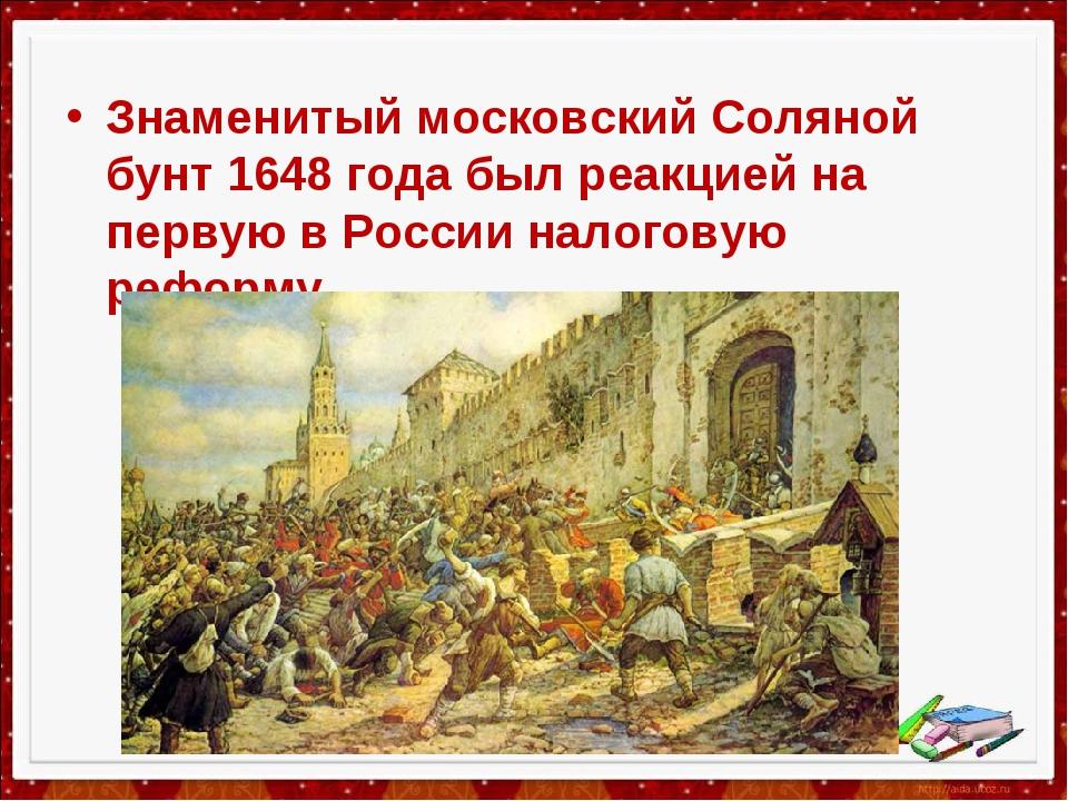 Знаменитый московский Соляной бунт 1648 года был реакцией на первую в России...