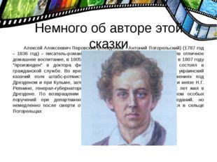 Немного об авторе этой сказки Алексей Алексеевич Перовский (псевдоним - Анто