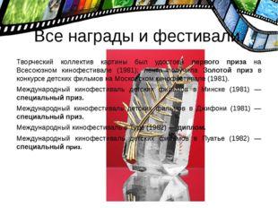 Все награды и фестивали. Творческий коллектив картины был удостоен первого пр
