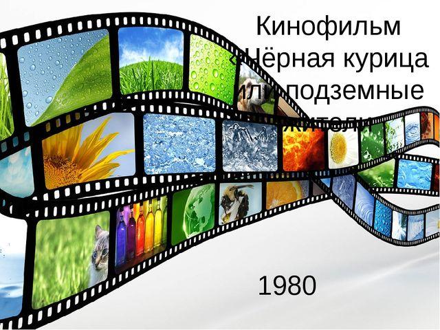 Кинофильм «Чёрная курица или подземные жители 1980