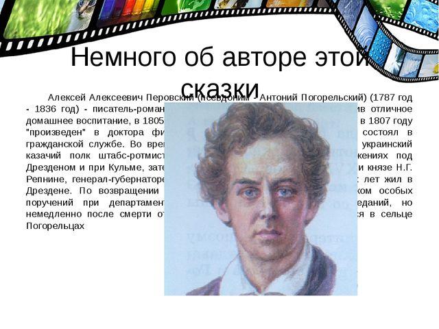 Немного об авторе этой сказки Алексей Алексеевич Перовский (псевдоним - Анто...