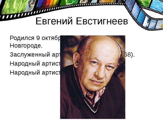 Евгений Евстигнеев Родился 9 октября 1926 года в Нижнем Новгороде. Заслуженны...