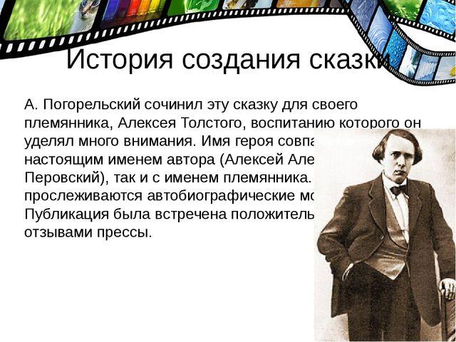 История создания сказки А. Погорельский сочинил эту сказку для своего племянн...