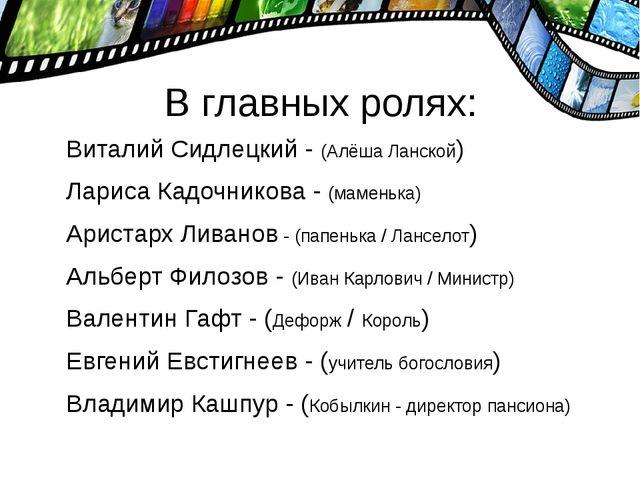 В главных ролях: Виталий Сидлецкий - (Алёша Ланской) Лариса Кадочникова - (ма...
