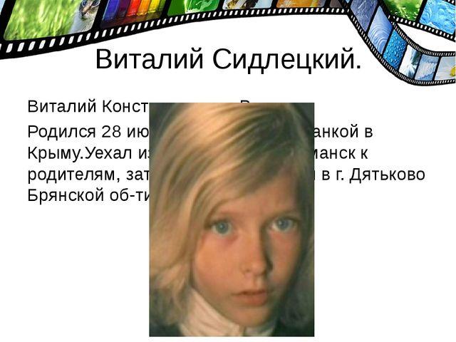 Виталий Сидлецкий. Виталий Константинович Воронин Родился 28 июля 1970 года в...
