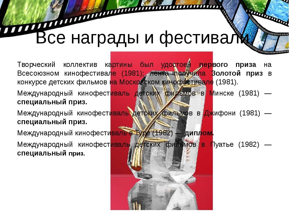 Все награды и фестивали. Творческий коллектив картины был удостоен первого пр...