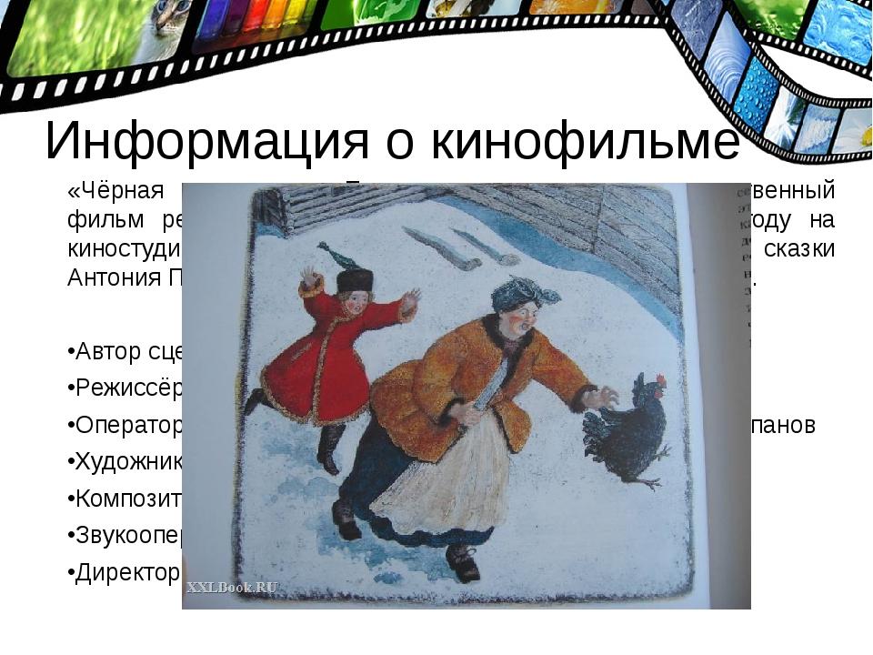 Информация о кинофильме «Чёрная курица, или Подземные жители» — художественны...