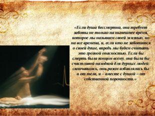 «Если душа бессмертна, она требует заботы не только на нынешнее время, которо