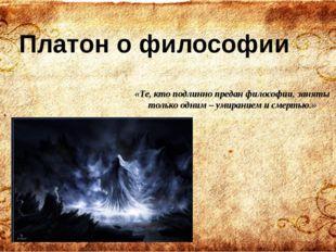 «Те, кто подлинно предан философии, заняты только одним – умиранием и смертью