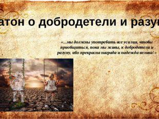 «...мы должны употребить все усилия, чтобы приобщиться, пока мы живы, к добро