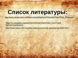 http://www.newacropol.ru/Alexandria/philosophy/Philosofs/Plato/Plato_Biograph