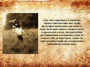 «Тем, кто стремится к познанию, хорошо известно вот что: когда философия прин