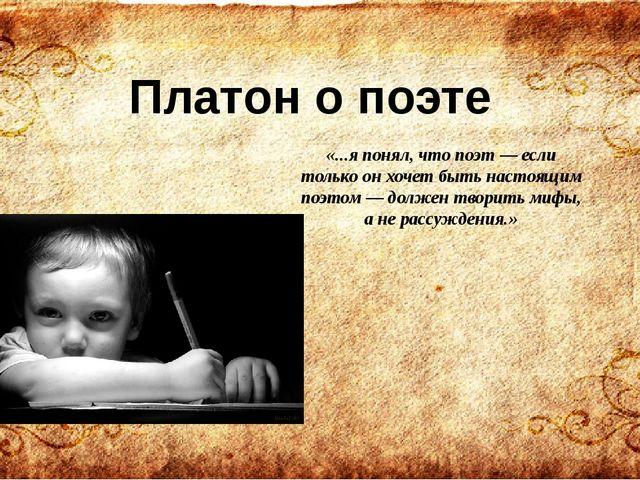 «...я понял, что поэт — если только он хочет быть настоящим поэтом — должен т...