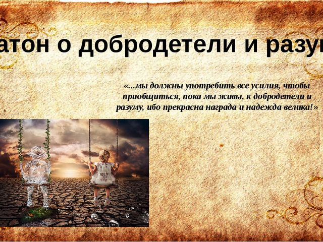 «...мы должны употребить все усилия, чтобы приобщиться, пока мы живы, к добро...