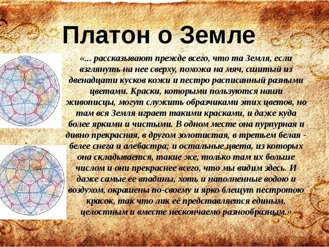 «... рассказывают прежде всего, что та Земля, если взглянуть на нее сверху, п...