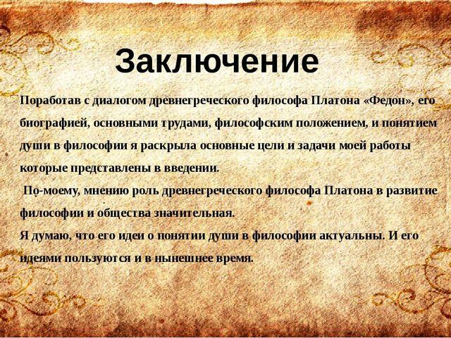 Поработав с диалогом древнегреческого философа Платона «Федон», его биографие...
