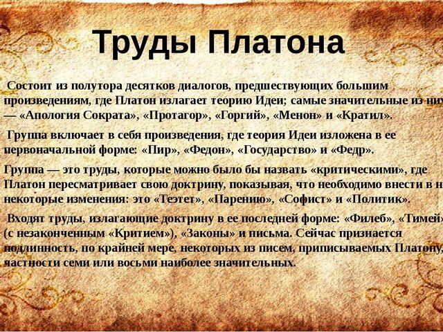 Состоит из полутора десятков диалогов, предшествующих большим произведениям,...