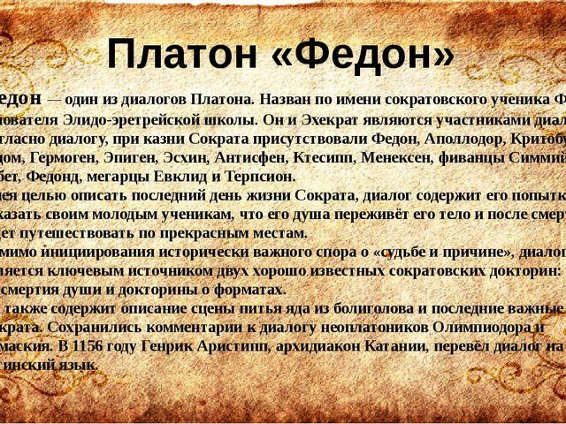 Федон— один из диалогов Платона. Назван по имени сократовскогоученика Федон...