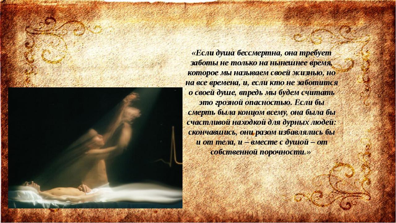 «Если душа бессмертна, она требует заботы не только на нынешнее время, которо...