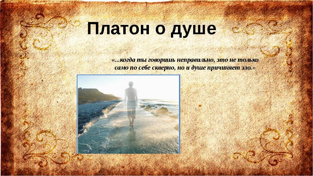 «...когда ты говоришь неправильно, это не только само по себе скверно, но и д...