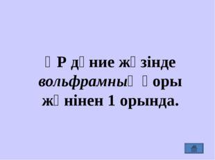 Үйге тапсырма: § 18 83 бетте 1-3 тапсырма § 19, 82 бетте 1-5 тапсырма, қайта