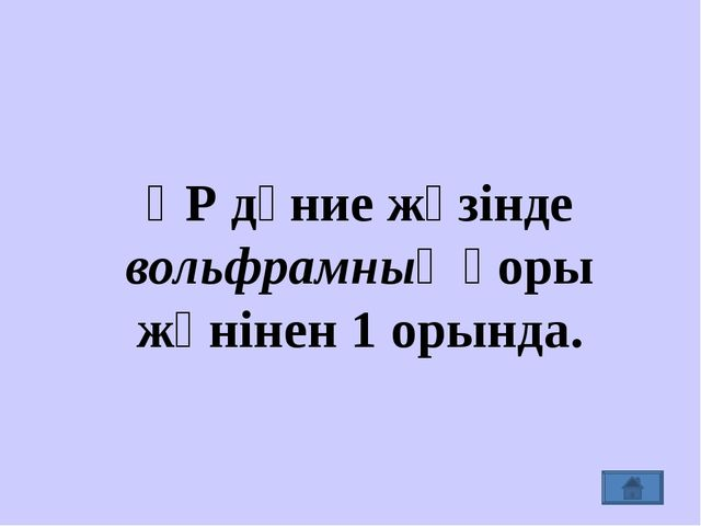 Үйге тапсырма: § 18 83 бетте 1-3 тапсырма § 19, 82 бетте 1-5 тапсырма, қайта...