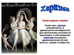 Происхождение термина Слово греч. χάρισμα употреблялось в древнегреческой миф