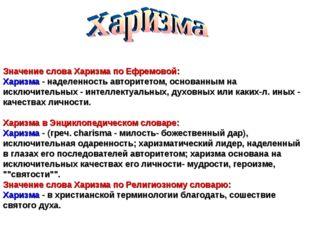 Значение слова Харизма по Ефремовой: Харизма - наделенность авторитетом, осн