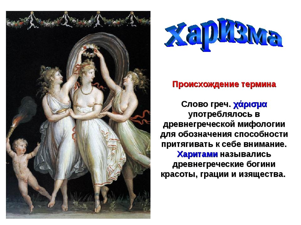 Происхождение термина Слово греч. χάρισμα употреблялось в древнегреческой миф...