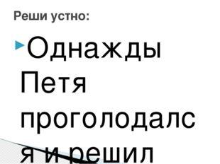 Однажды Петя проголодался и решил пообедать в столовой. У него денег 50 рубле