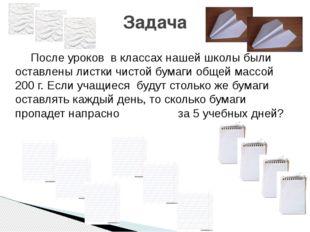 После уроков в классах нашей школы были оставлены листки чистой бумаги общей