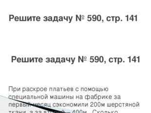 Решите задачу № 590, стр. 141 Решите задачу № 590, стр. 141 При раскрое плать