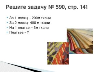 За 1 месяц – 200м ткани За 2 месяц- 400 м ткани На 1 платье – 3м ткани Платье
