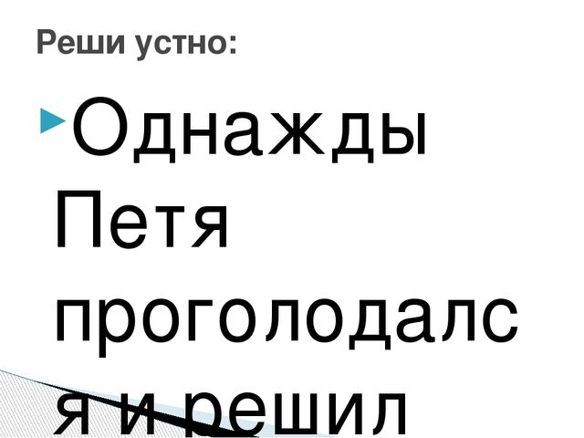 Однажды Петя проголодался и решил пообедать в столовой. У него денег 50 рубле...