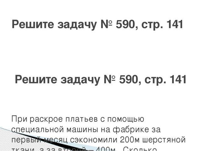 Решите задачу № 590, стр. 141 Решите задачу № 590, стр. 141 При раскрое плать...