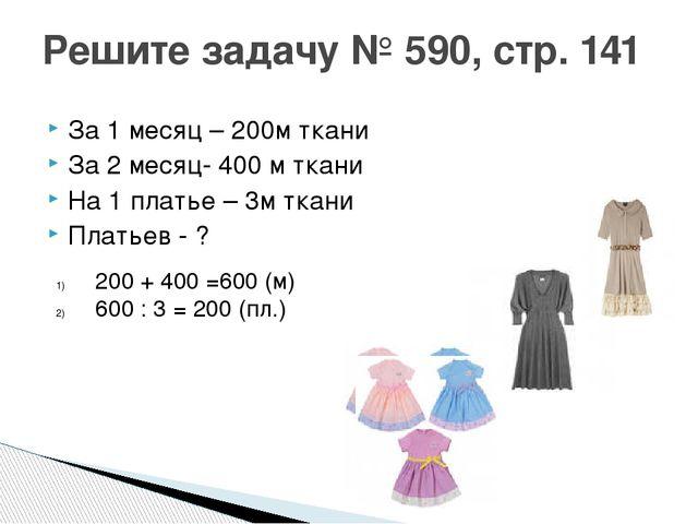 За 1 месяц – 200м ткани За 2 месяц- 400 м ткани На 1 платье – 3м ткани Платье...