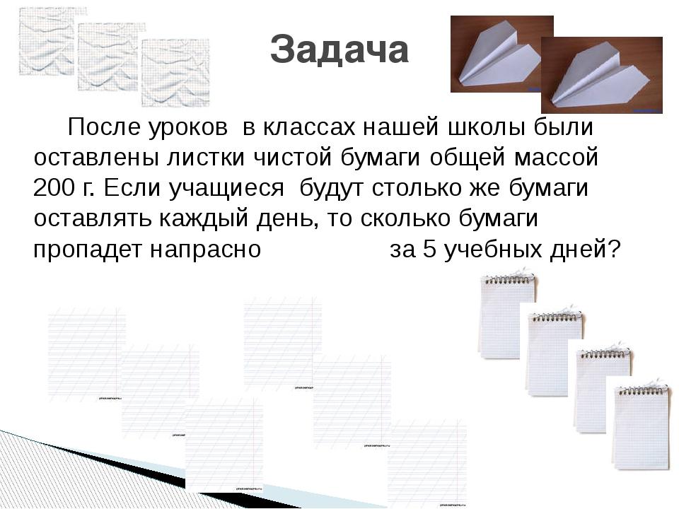 После уроков в классах нашей школы были оставлены листки чистой бумаги общей...