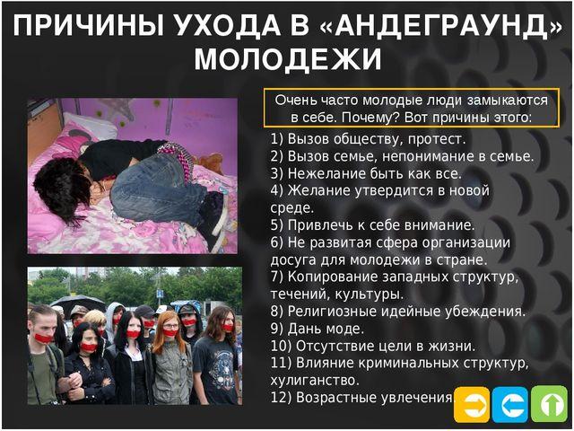    ПРИЧИНЫ УХОДА В «АНДЕГРАУНД» МОЛОДЕЖИ 1) Вызов обществу, протест. 2) Вы...