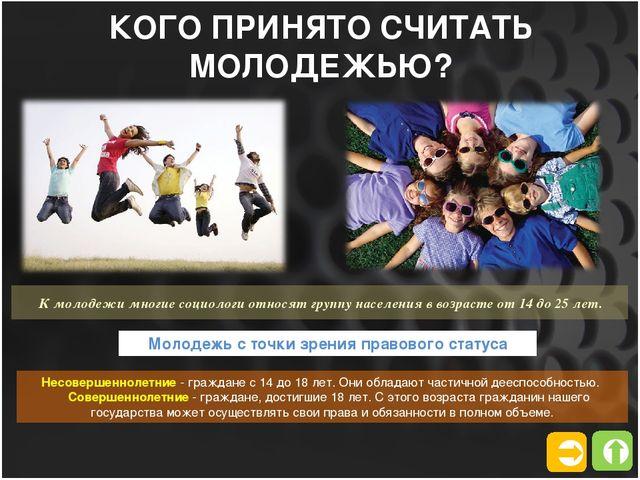   КОГО ПРИНЯТО СЧИТАТЬ МОЛОДЕЖЬЮ? К молодежи многие социологи относят групп...