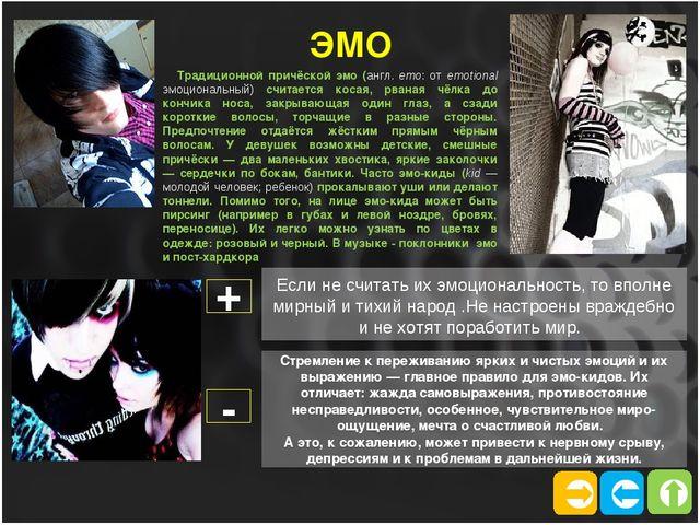    ЭМО Традиционной причёской эмо (англ. emo: от emotional эмоциональный)...