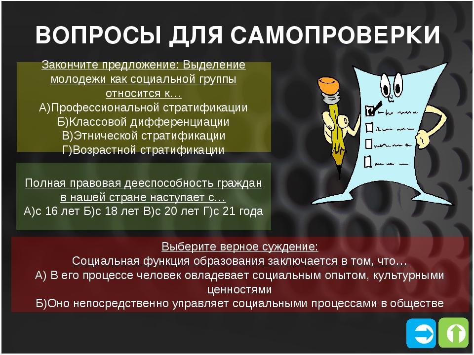   ВОПРОСЫ ДЛЯ САМОПРОВЕРКИ Закончите предложение: Выделение молодежи как со...