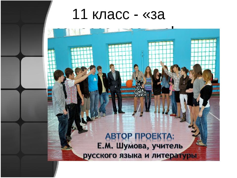 11 класс - «за самореализацию!»