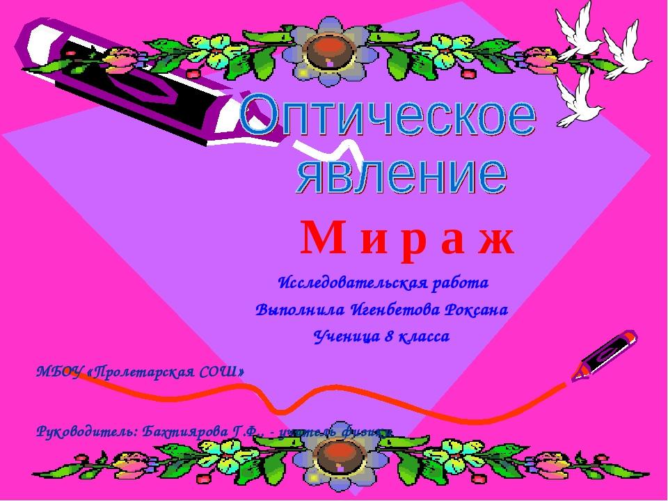 М и р а ж Исследовательская работа Выполнила Игенбетова Роксана Ученица 8 кла...