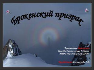 Презентацию выполнила: Штоббе Рита ученица 8 класса МБОУ «Пролетарская СОШ» Р