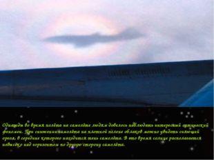 Однажды во время полёта на самолёте людям довелось наблюдать интересный оптич