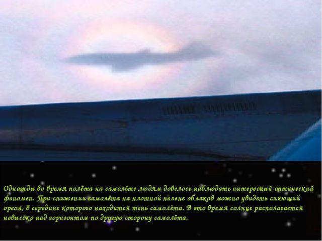 Однажды во время полёта на самолёте людям довелось наблюдать интересный оптич...
