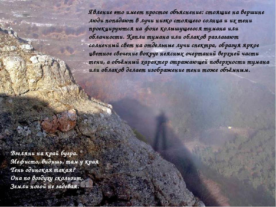 Явление это имеет простое объяснение: стоящие на вершине люди попадают в лучи...